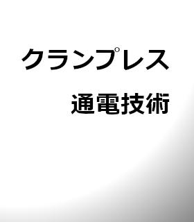 アイキャッチ画像_CL2